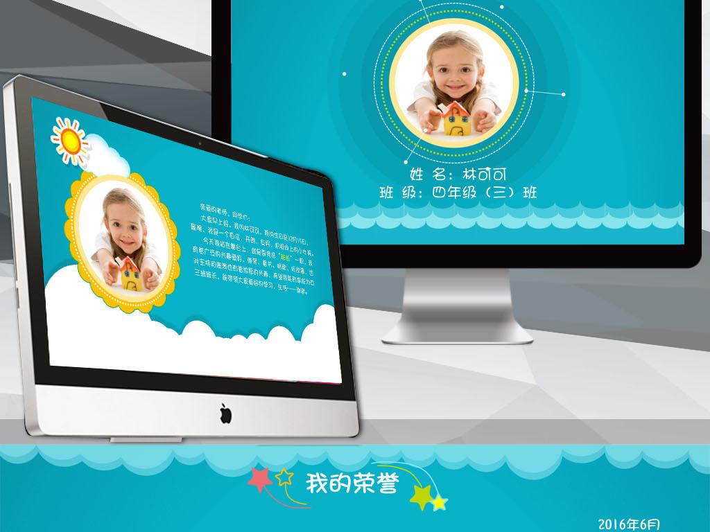 动态幼儿中小学生自我介绍ppt模板图片