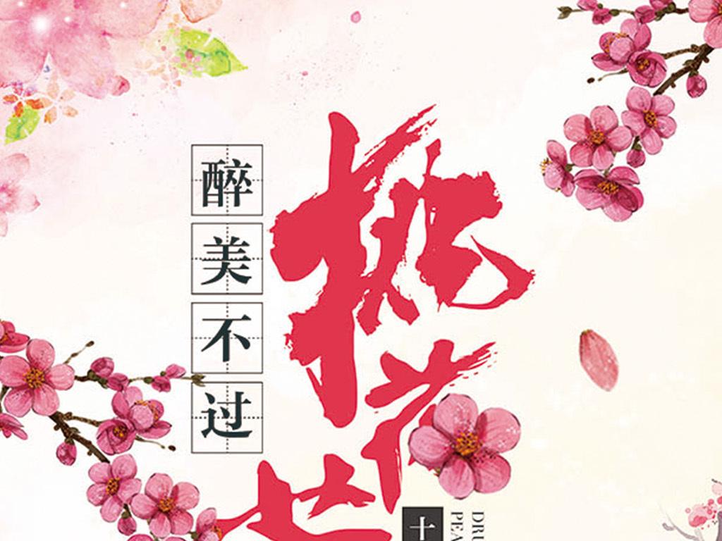 淡彩手绘醉美不过桃花节创意海报模板