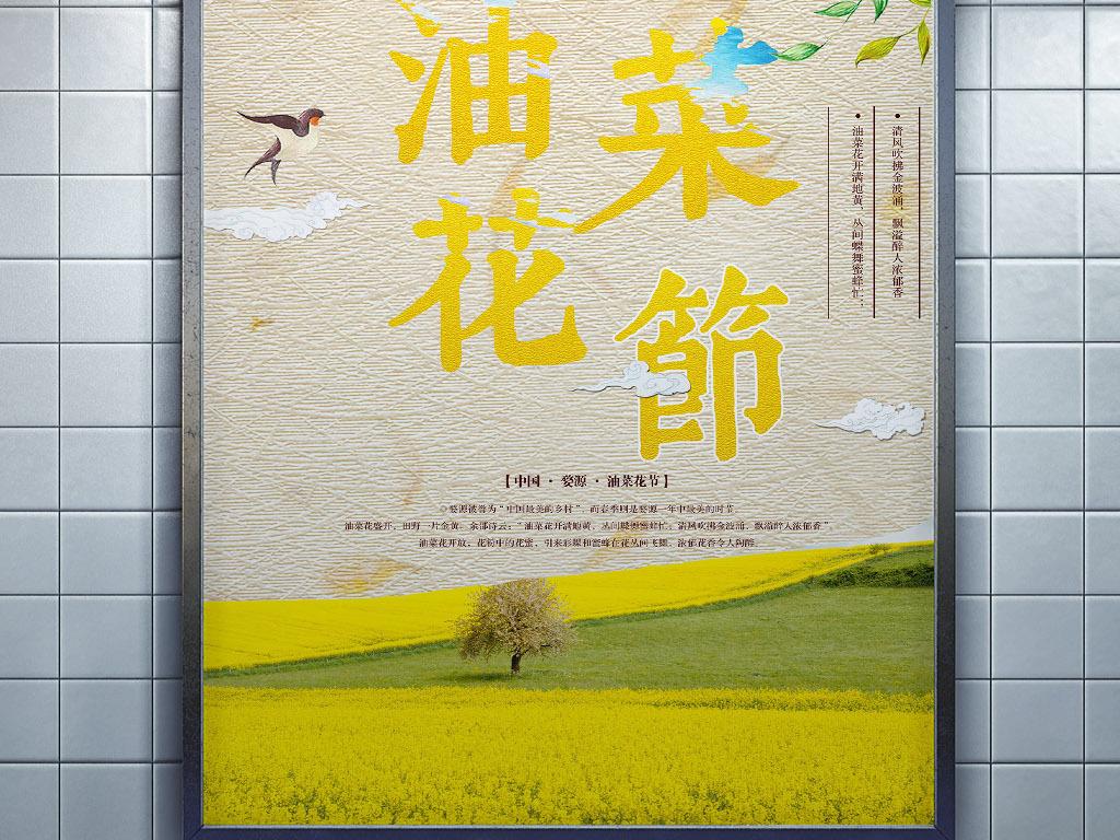 时尚唯美手绘油菜花节旅游活动宣传海报