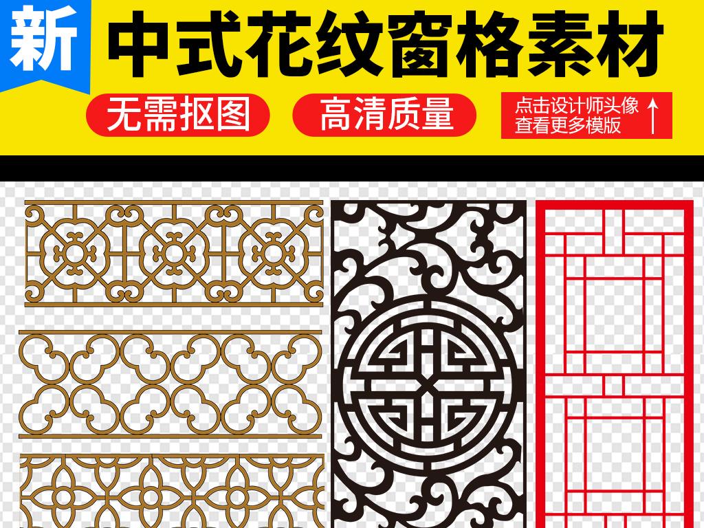 png)中式窗花图案cad中式木窗花格