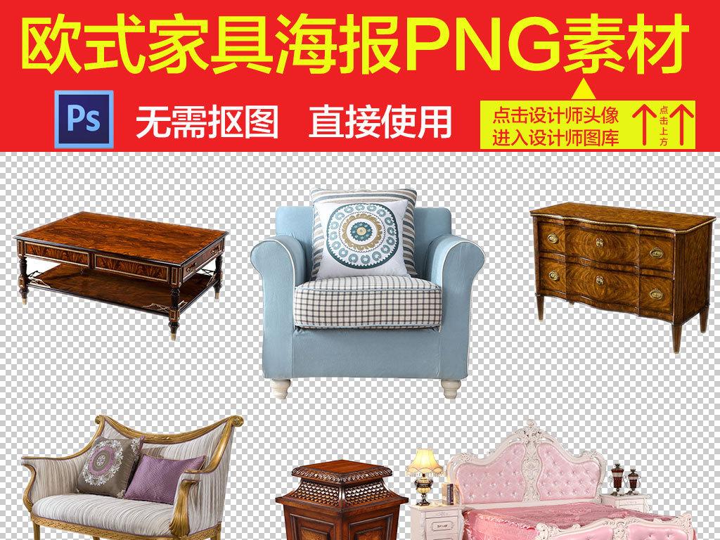 我图网提供精品流行家具椅子欧式风格座椅设计素材下载,作品模板源文件可以编辑替换,设计作品简介: 家具椅子欧式风格座椅设计素材 矢量图, RGB格式高清大图,使用软件为 Photoshop CS6(.png) 古典