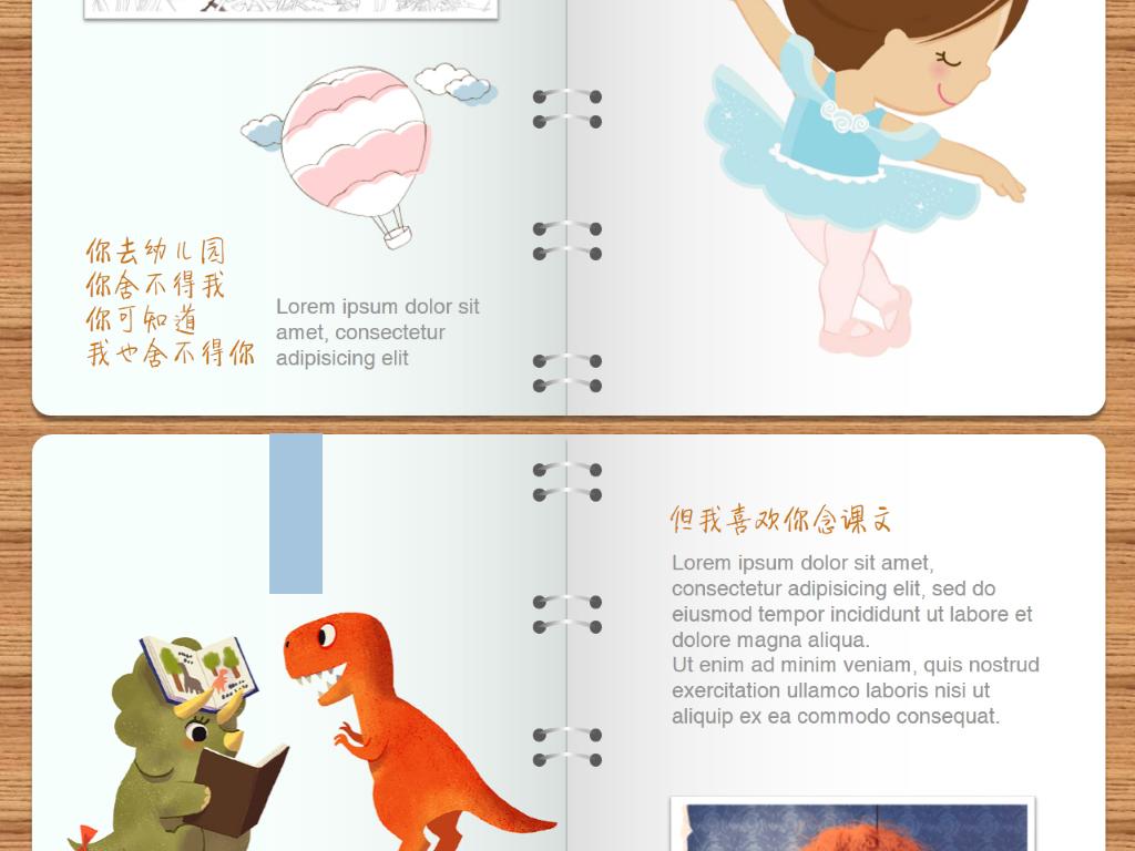 卡通动漫文艺手绘童话可爱儿童成长相册生日