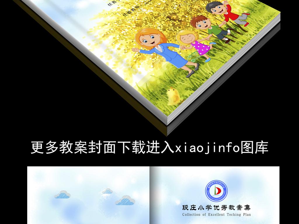 招生手册小学教师笔记手册设计