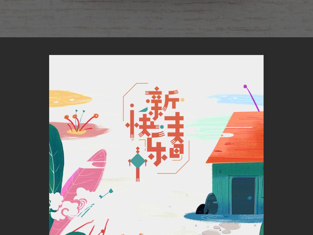 春节快乐新年手绘插画动态海报gif