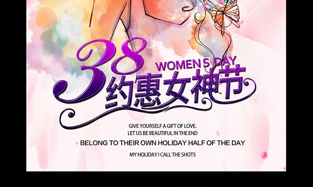 节日设计 妇女节 > 手绘水彩38女神节海报设计