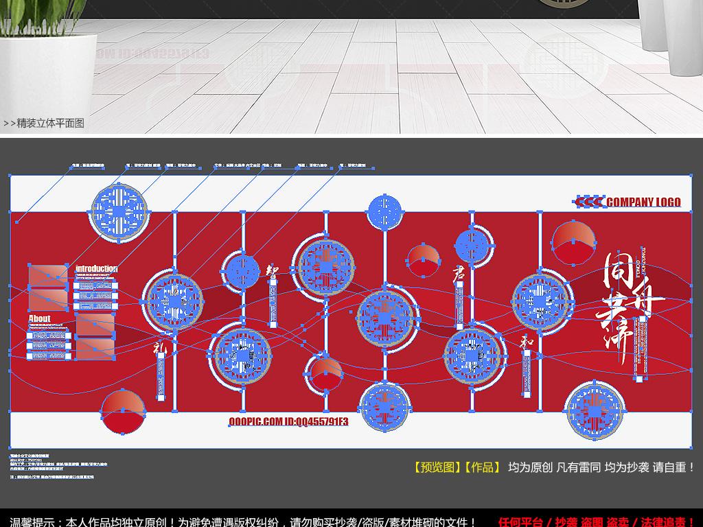 中式企业文化墙图片下载ai素材-形象墙-我图网图片