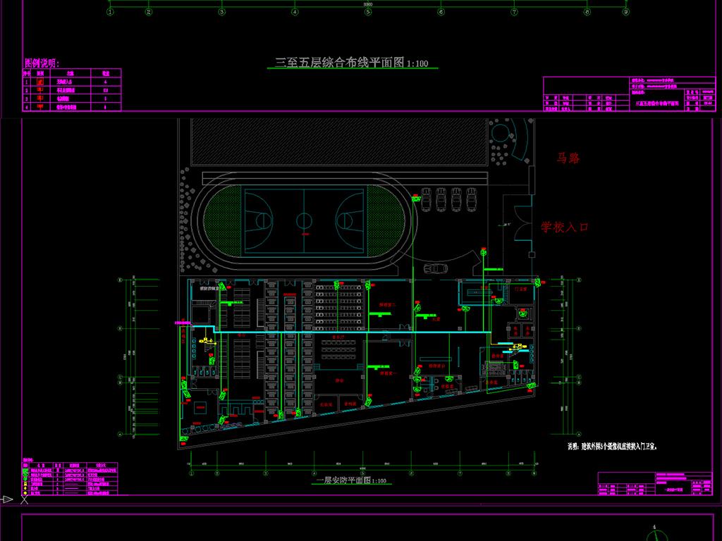 cad全套施工图平面图系统图综合布线安防监控广播