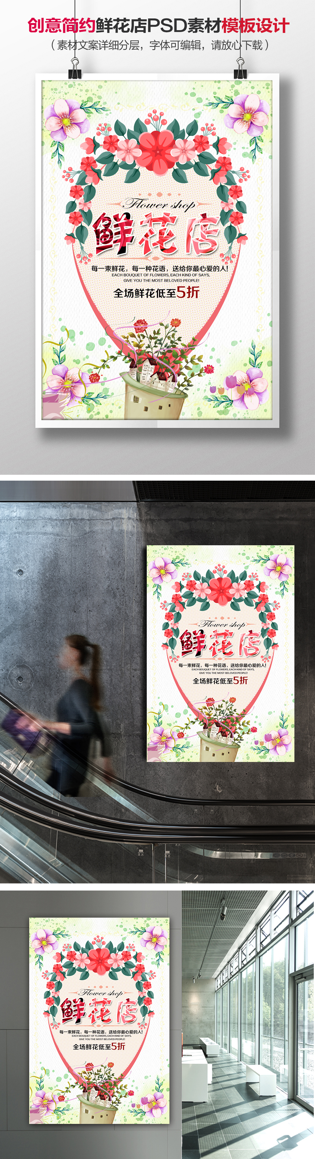 手绘清新鲜花店情人节七夕海报背景设计