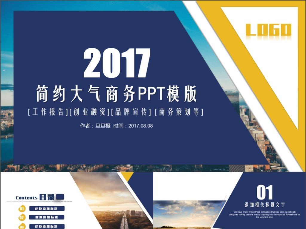 适合公司企业介绍品牌宣传产品推广路演等2017商务ppt模板图片