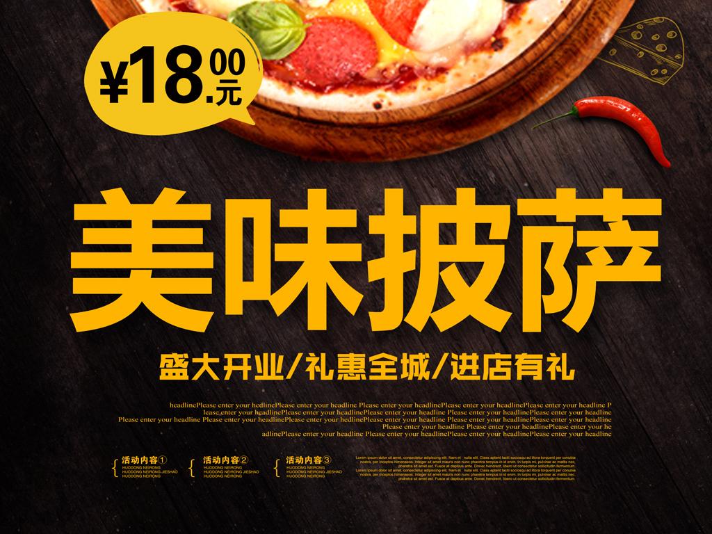 披萨美食必胜客餐饮海报图片