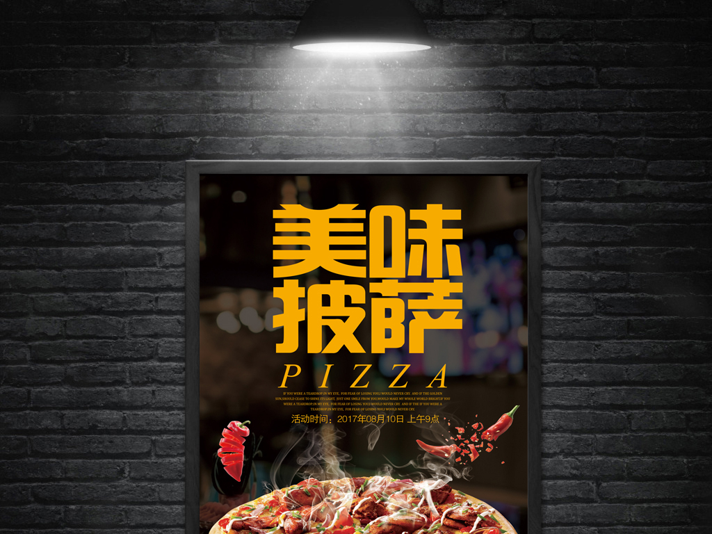 披萨餐饮美食必胜客海报图片