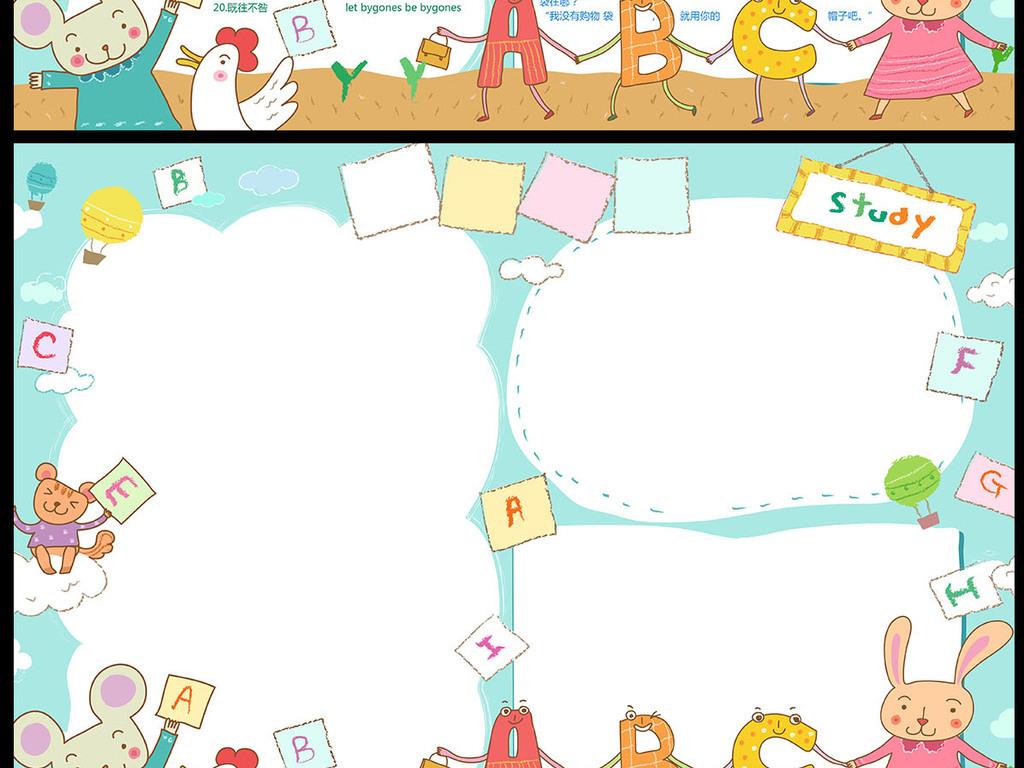 卡通动物边框英文学习小报手抄报设计模板