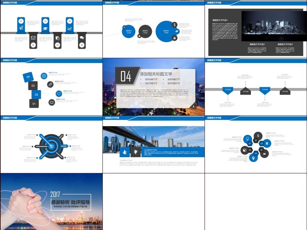 创业计划书项目融资合作ppt模板