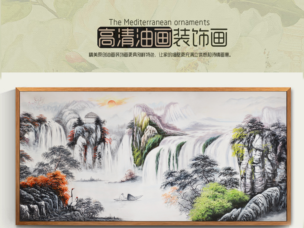 欧式风山河手绘横幅抽象山水中式中式山水横幅山水山