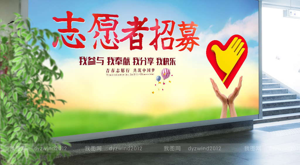 中国青年志愿者服务日公益展板