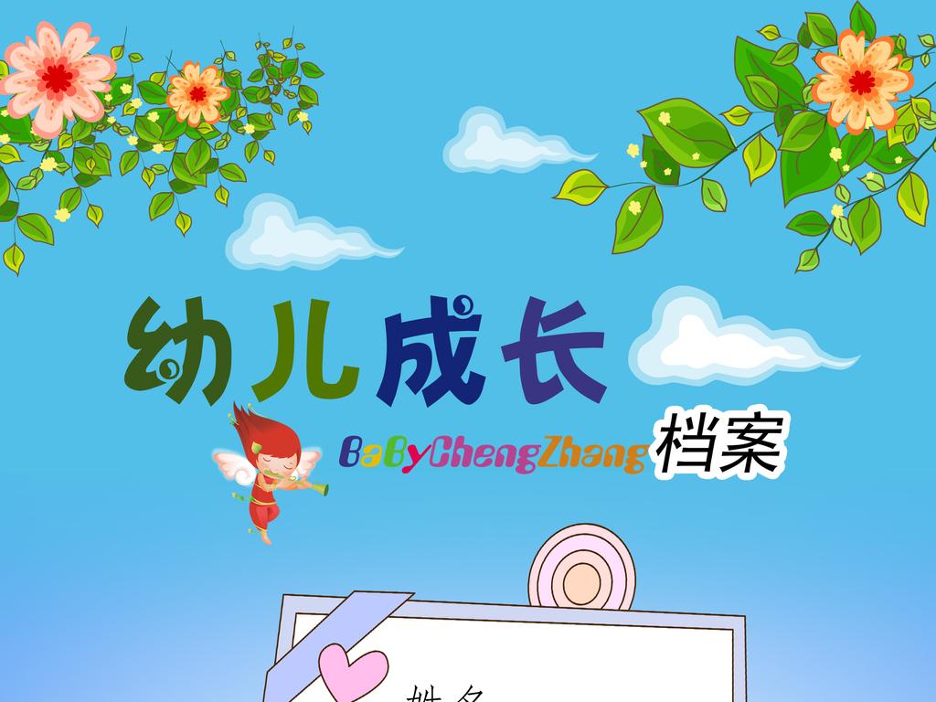 我图网提供精品流行幼儿园儿童宝宝幼儿成长档案自我介绍模板素材下载,作品模板源文件可以编辑替换,设计作品简介: 幼儿园儿童宝宝幼儿成长档案自我介绍模板 位图, RGB格式高清大图,使用软件为 Photoshop CC(.psd) 成长档案 卡通 幼儿园 儿童