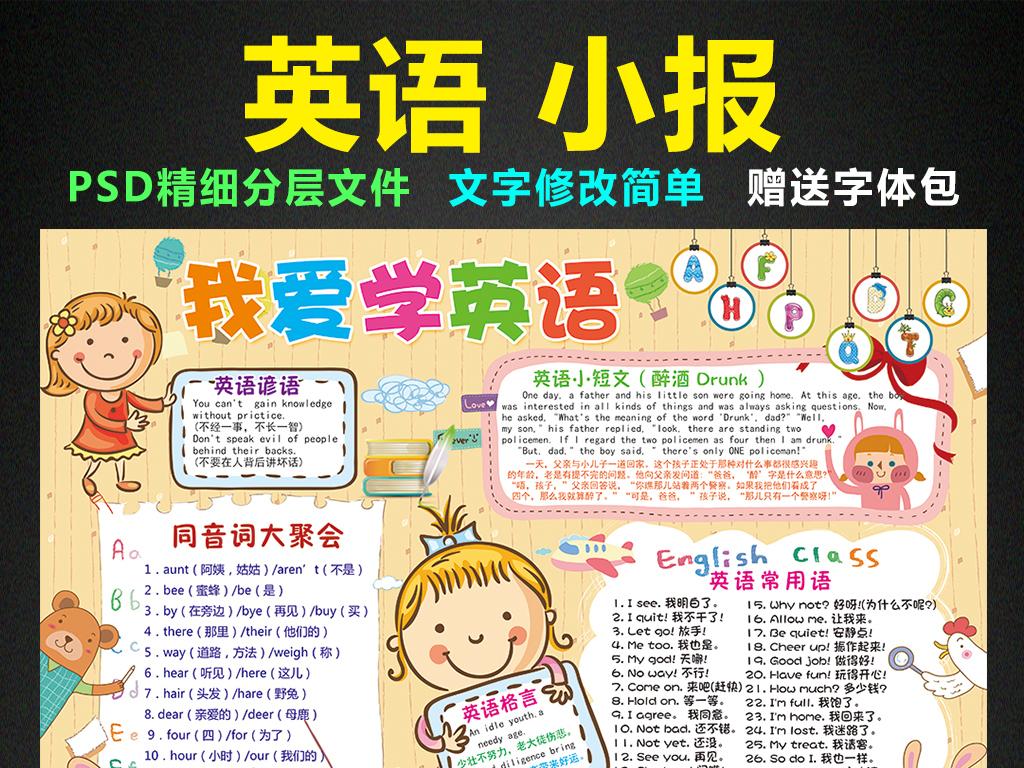 英语小报爱学习趣味英语手抄报电子小报设计