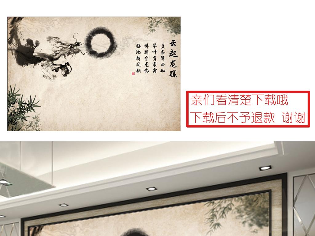 云起龙骧水墨画3d沙发电视背景墙壁画墙纸素材下载