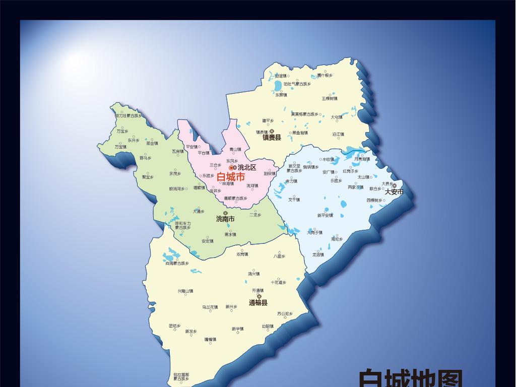 白城地图(含矢量图)