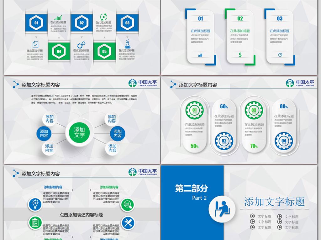 中国太平人寿保险公司工作总结计划ppt