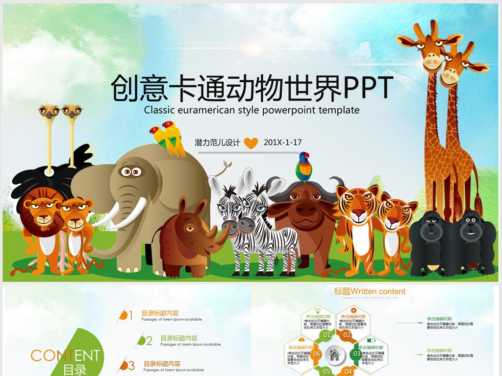 创意卡通动物世界保护野生动物ppt模板