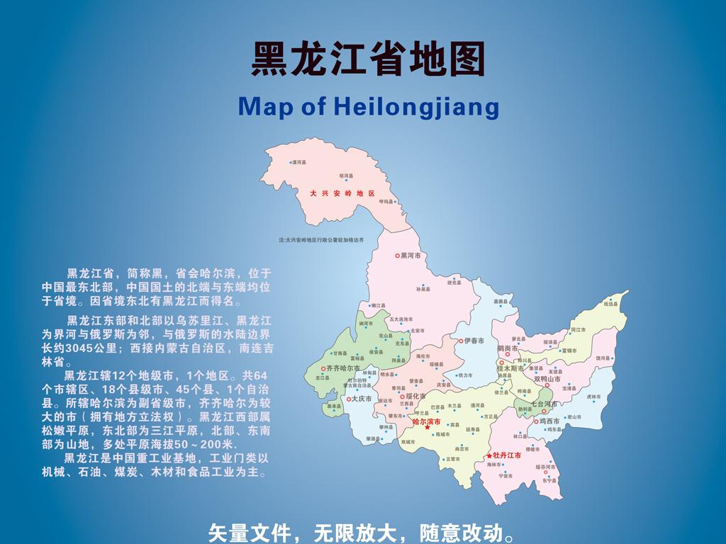 黑龙江省地图高清矢量版