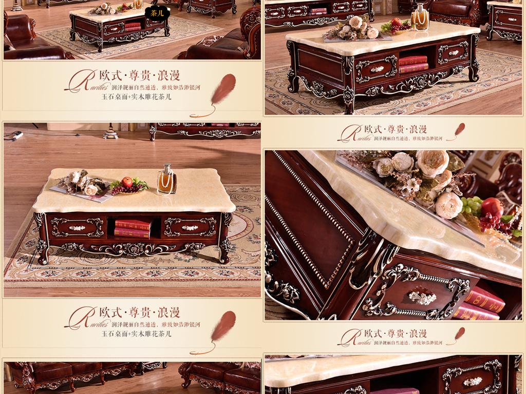 欧式茶几淘宝天猫实木家具详情页描述图模板