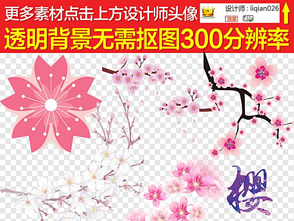 樱花节樱花背景日本樱花手绘樱花樱花飘落