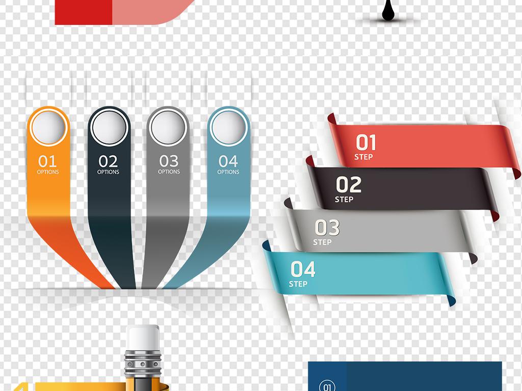 设计元素 背景素材 其他 > ppt目录信息分类素材图片