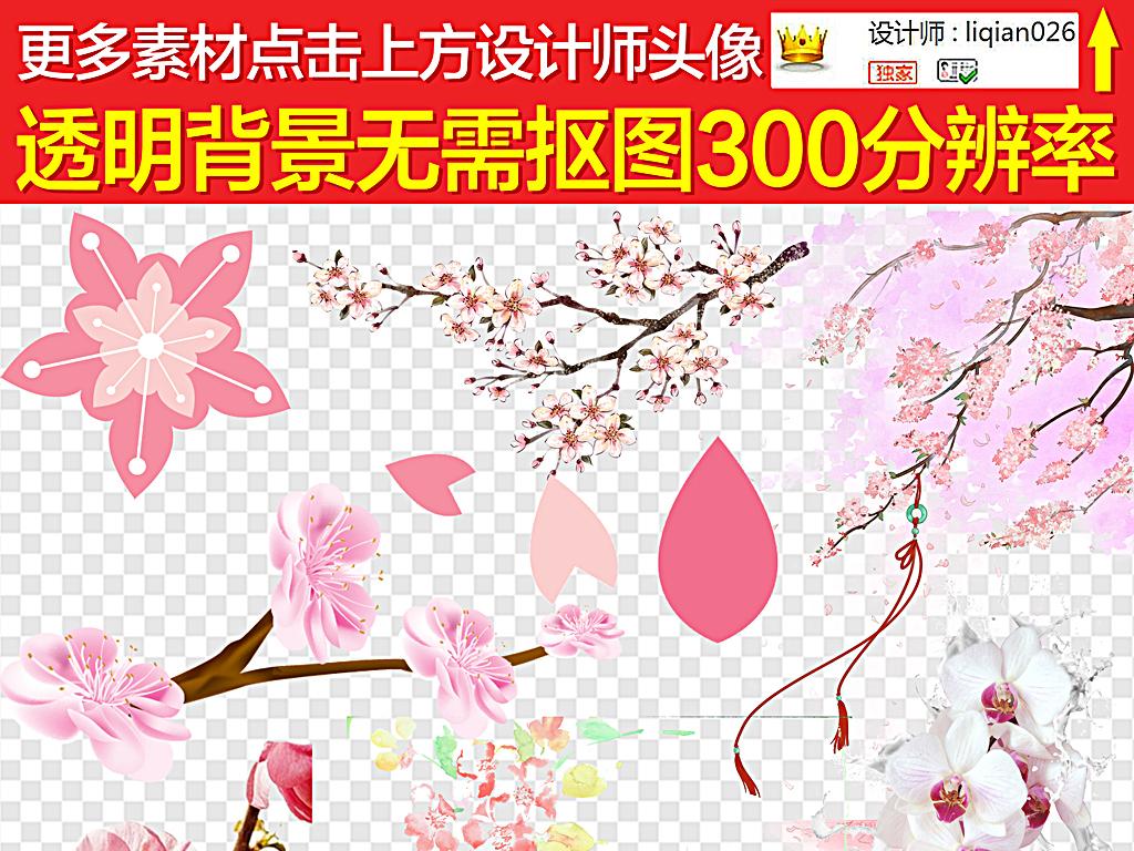日本樱花手绘樱花飘落樱花花瓣