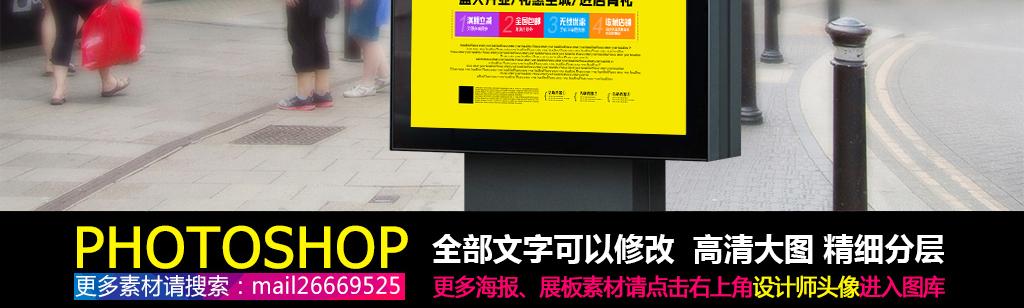 平面|广告设计 海报设计 pop海报 > 母婴店母婴用品孕妇购物促销海报