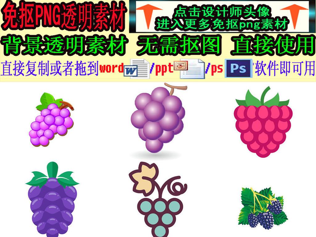 葡萄卡通图片免抠png透明素材2