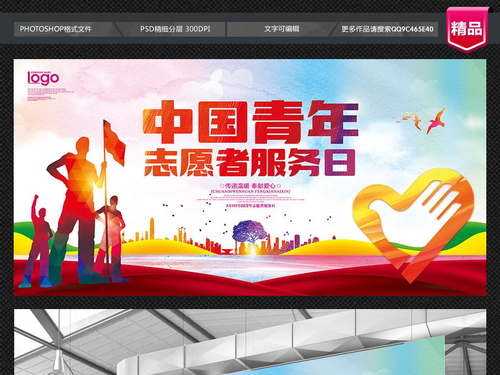 中国青年志愿者服务日公益展板psd
