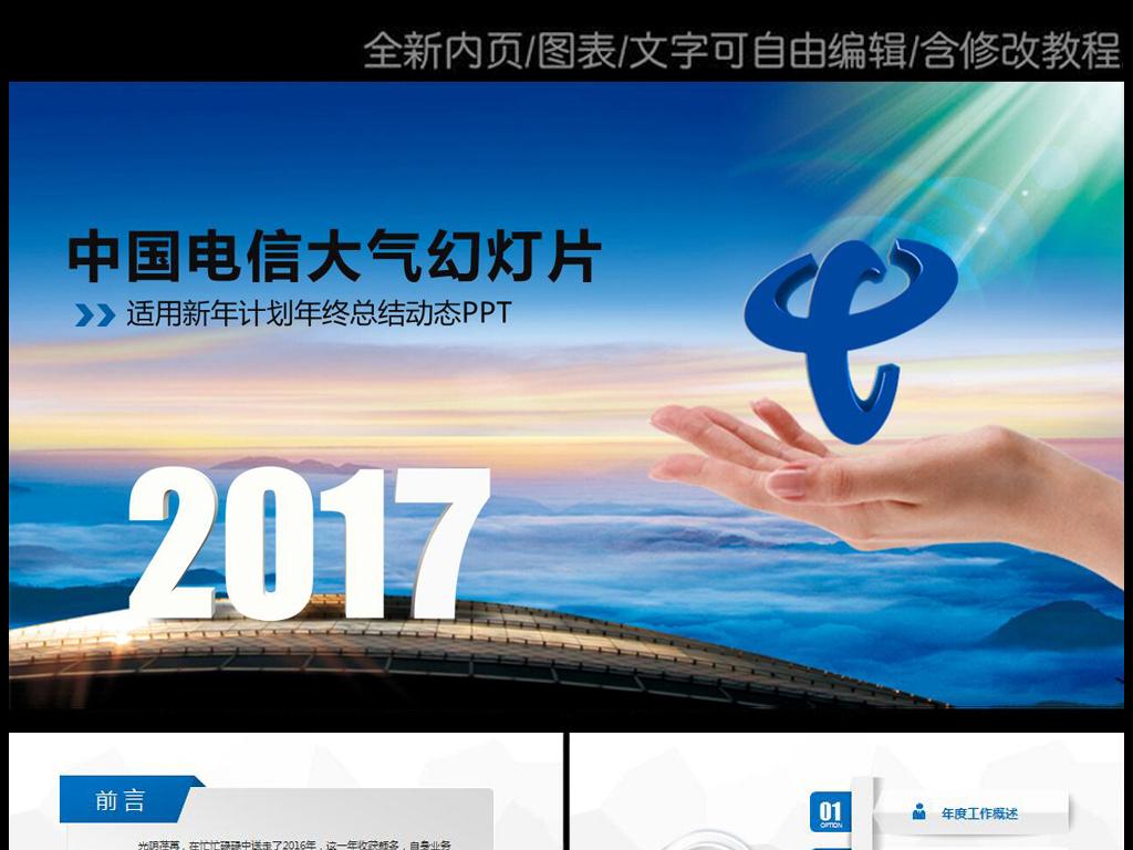 中国电信2017年蓝色动态ppt专用模板
