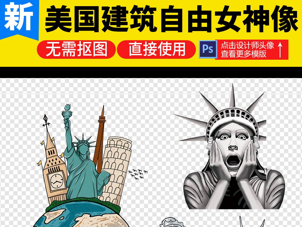 手绘线绘美国建筑自由女神像素材