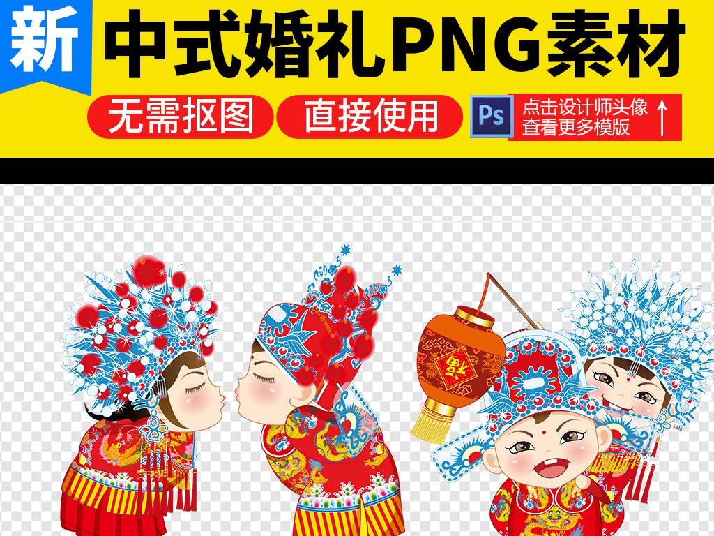 卡通中式婚礼喜庆png素材