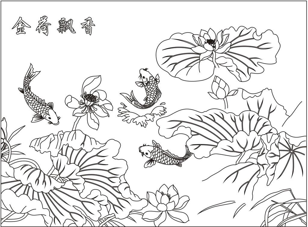 金荷飘香荷花鱼荷花鱼平面设计图下载(图片0.75mb)