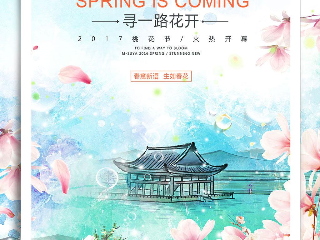 桃花节手绘古风中国风文艺海报