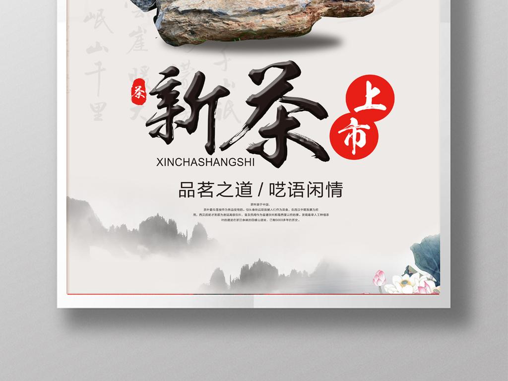 平面|广告设计 海报设计 pop海报 > 中国风茶叶宣传促销海报psd