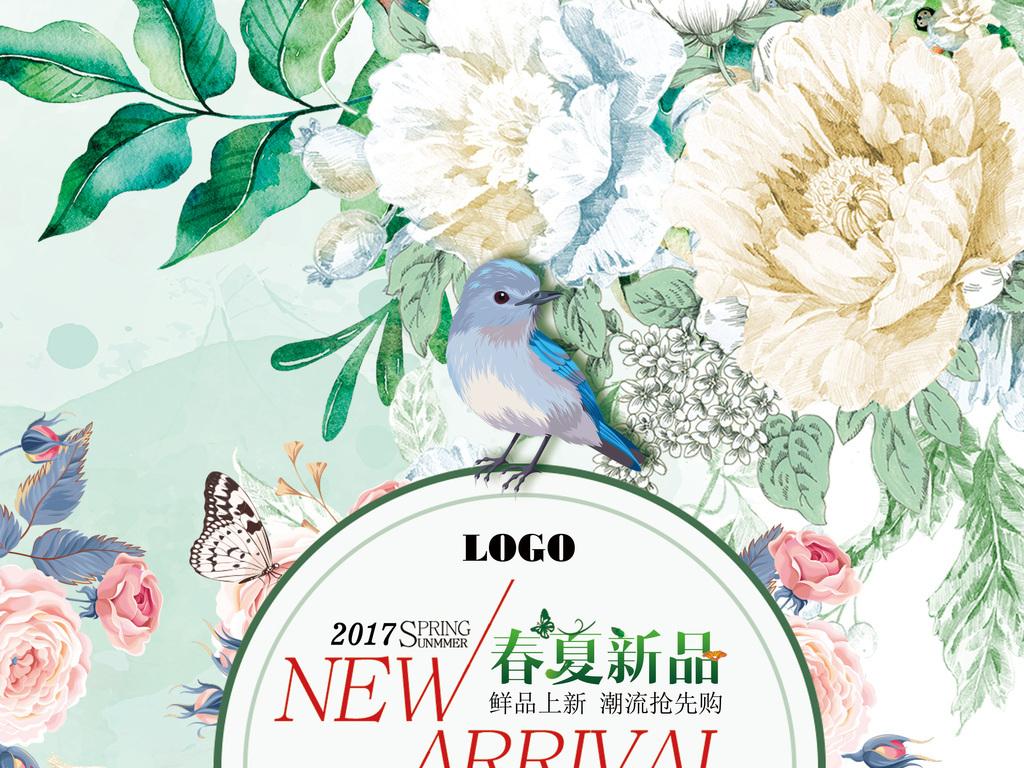 平面|广告设计 海报设计 海报设计|春季海报 > 淡彩手绘清新唯美春夏
