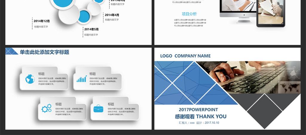 商业创业投资分计划书ppt模板