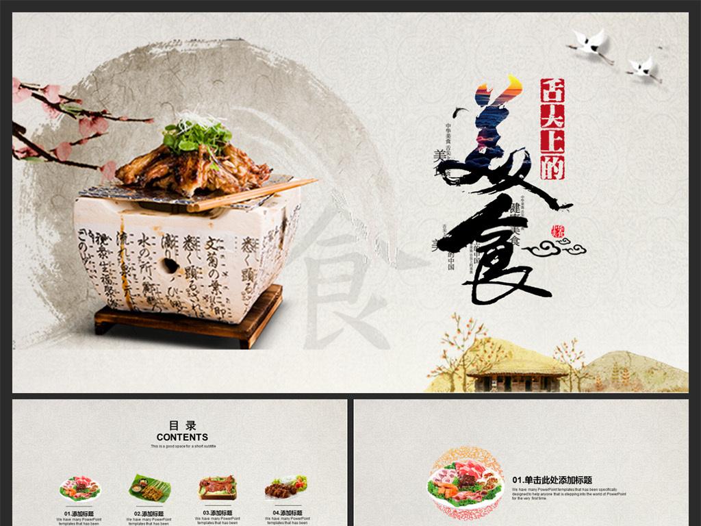 中华美食主题ppt模板图片