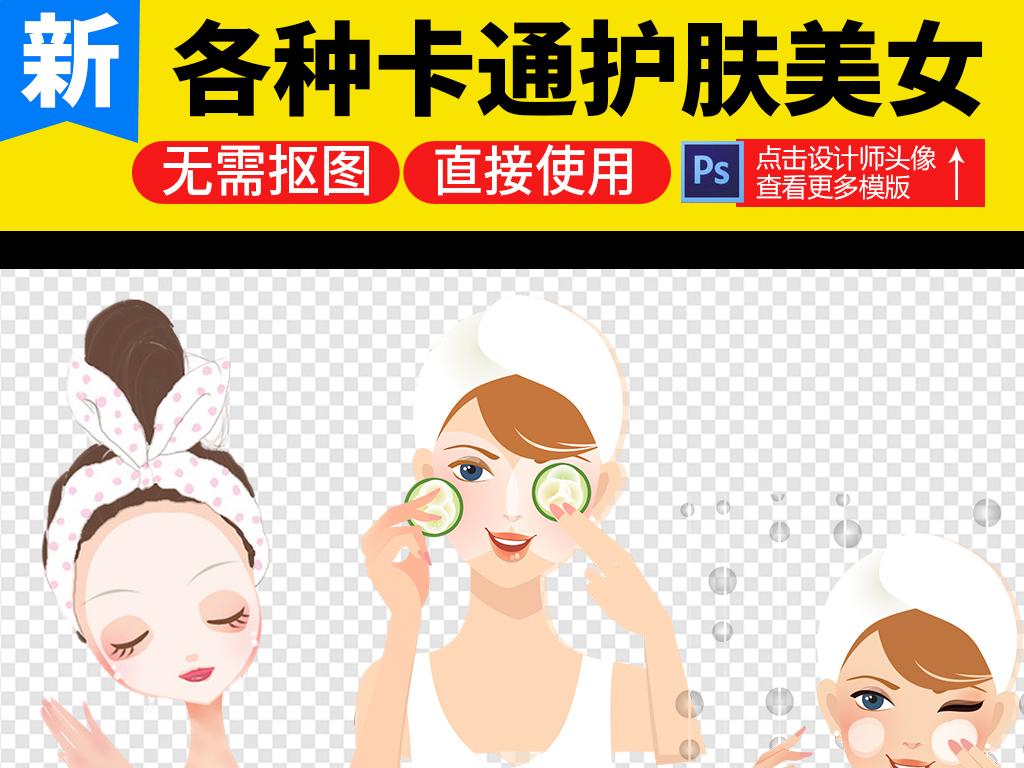 化妆品卡通人物素材