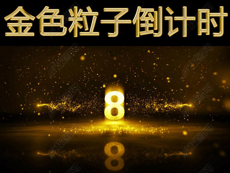 金色粒子10秒倒计时视频
