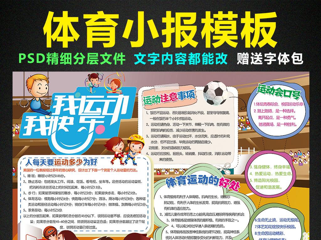 体育小报运动会健身手抄报电子小报设计