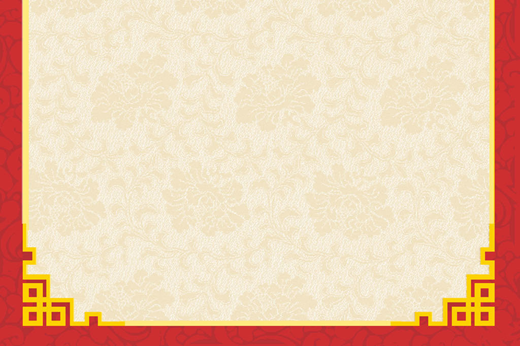 中国风花纹边框信纸背景模板下载 word doc格式素材 图片1.43MB 信纸