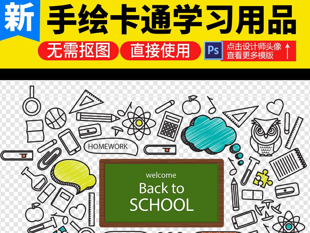 卡通手绘学习用品素材课堂讲课小黑板学校校园绿色