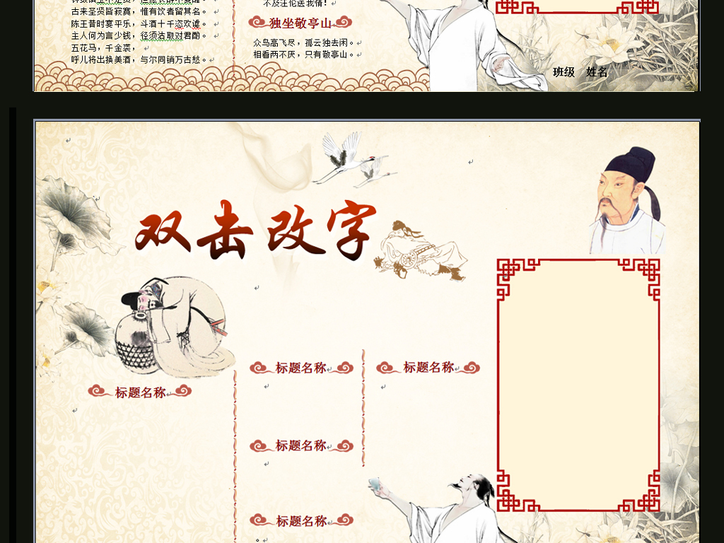 word学生电子小报古诗词手抄报唐诗李白