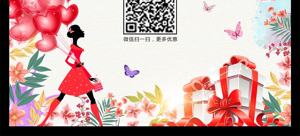 创意水彩手绘38女王节促销海报设计