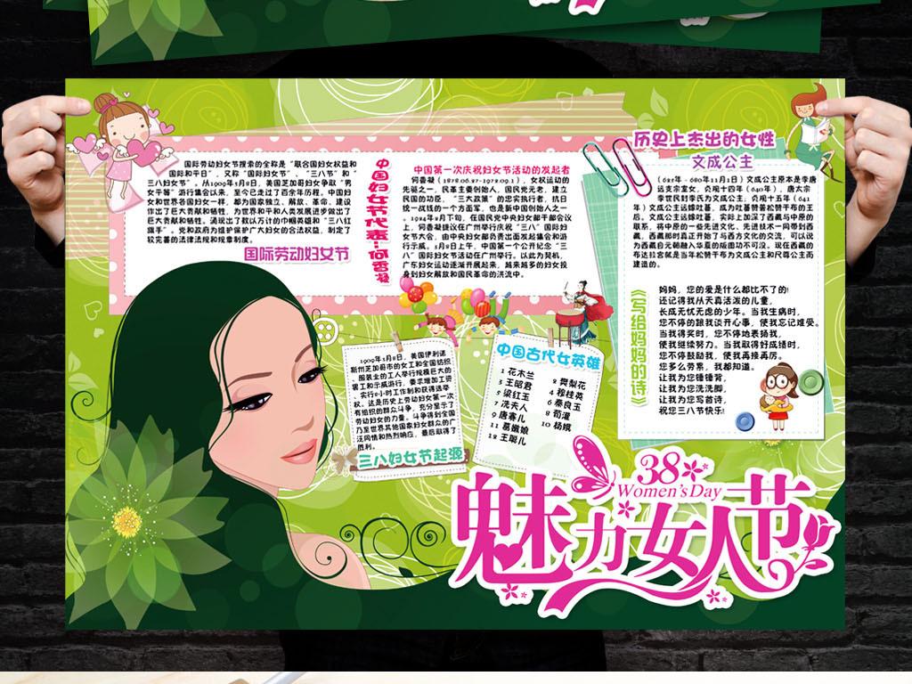 38妇女节小报母亲节感恩节手抄小报模板